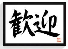 WILLKOMMEN Original japanische Kalligraphie Japan Schriftzeichen Rahmen Schwarz