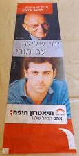 Haifa Theater Street sign / playbill poster 3.60m Israel