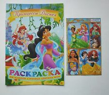 "Disney Princesses Coloring Book 16 pages 6x9""(16x23cm)+ Stickers 1 sheet 4x6''"