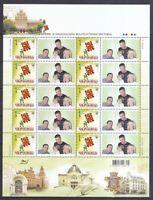 Ukraine 2008 postfrisch Bogen MiNr. 995  Briefmarkenausstellung UKRFILEXP '08