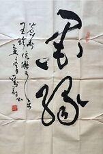 李半黎(原四川省书法家协会主席)书法,四尺三开。