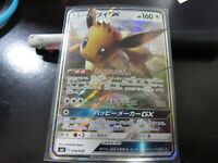 Pokemon card SMI 018/038 Eevee GX RR Japanese