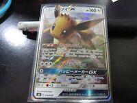 Pokemon card SMI 018/038 Eevee GX RR Japanese