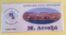 Syros island Greek Loukoumi Delight Loukoum Bites Rose Flavor with almonds 380gr