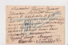 Old Russia Open Letter St Peterburg  Year 1909 Омск-Челябинск в Санкт Петербург