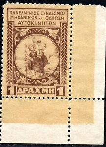 GREECE,1 DR.AUTOMOBILE DRIVERS & MECHANICS REVENUE,WITHOUT GUM ,Z129