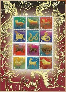 2014 Zodiac Special Sheet (Issue of 2003-2014 in Gold Print)