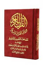 Tajweed & Memorization Quran Velvet Cover /Islam Qur'an Dar Marifa Mushaf