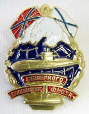 Russian Navy Submariner of The Northern Fleet  Polar Bear Brass Enamel Badge