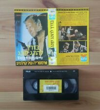 Ferry to Hong Kong (1959)  ISRAELI VHS PAL English speaking  Orson Welles