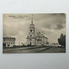 RUSSIA RUSSIAN  PICTURE POSTCARD  CATHEDRAL VLADIMIR EARLY 1900s