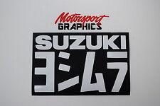SUZUKI - YOSHIMURA Race Bike Sticker set Suzuka 8hr GSX-R 1000 !FREEPOST!