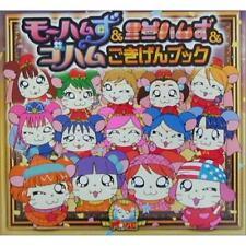 Hamtaro Mouhamuzu & Minihamuzu & Gohamu gokigen fan book