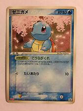 Pokemon Card / Carte CARAPUCE Promo 055/ADV-P
