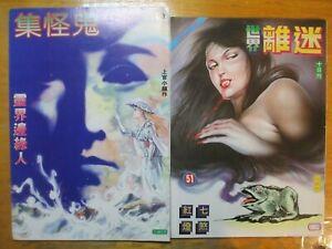 Han Man ghost comics and Best HK ghost comics 115 books