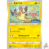 Pokemon Card Japanese - Morpeko 107/S-P - PROMO MINT