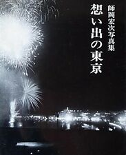 "Koji Morooka Photo Book ""Remembrance of Tokyo"" 1972, Very Good, JAPAN"