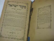 1882 Jerusalem ONLY EDI. MEKOR YISRAEL by R. Israel Burla INSCRIBED ! Antique