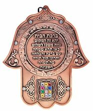 Small Home Blessing - Hebrew Decoration Jewish Gift Judaica Hamsa Cooper Gift