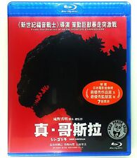 Shin Godzilla Region A Blu-ray Japanese movie English & Chinese Subtitled 真.哥斯拉
