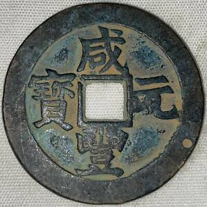 Chinese Ancient Bronze Copper Coin diameter:57mm thickness:3.5mm