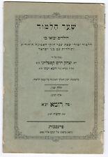 """JUDAICA JEWISH ITALIAN IMPRINT """"AVVIAMENTO""""  SHAAR HA'LIMUD  ROME , ITALY 1905"""