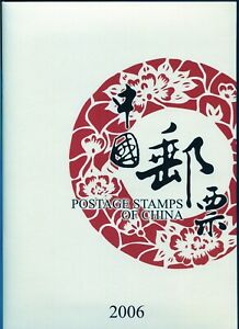 China Official Year Set 2006 MNH Complete as Issued with Blocks