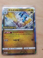 Pokemon Card Sun and Moon Dragon Storm Promo Altaria 222/SM-P Japanese