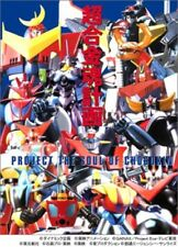 Project of The Soul of Chogokin Book Mazinger Z Grendizer Combattler V Gaiking