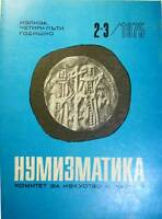 NUMISMATIC JOURNAL #2-3,1975    Bulgarian Text