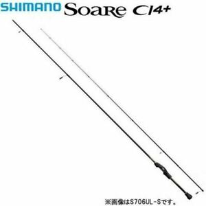 Shimano 17 Soare CI4 Plus S706UL-T Light Game Spinning Rod From Stylish anglers