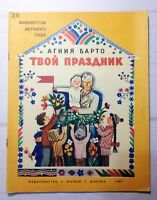 Russian Soviet Illustrated Children`s Book Paperback Agniya Barto Your holiday