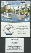 Israel 2016 Gemeinschaftsausgabe mit Griechenland Philex-Nr. 2508 postfrisch