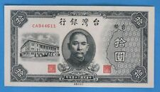 Republic of China 1946 Bank of Taiwan 10 Yuan Taiwan Currency Note CA944611