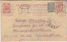 Russia, Estonia Postal Stationery from Reval to Hapsal 1917