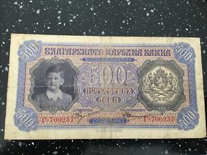 BULGARIAN 500 LEVA 1943 BANKNOTE. BIT GRUBBY BUT INTACT.SEE PHOTOS.