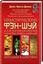 Spiritual und Esoterikbuch auf Russisch
