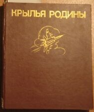 Book Glider Air Plane Craft Liner Russian USSR Air Force Army Fighter Copter Old