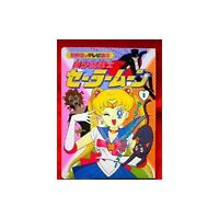 Sailor Moon #1 Sailormoon Tanjou Tv Anime art book