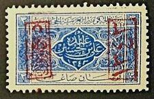 🟩1925 Saudi Arabia HEJAZ - ORNAMENTS - M.L.H. - BLUE 2 Pia WITH RED OVERPRINT