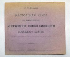 "1900 RUSSIA Handbook for Every TAILOR: Fix Poorly Seated MALE DRESS"" I Schneider"