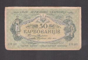 50 KARBOVANTSIV FINE BANKNOTE FROM UKRAINE 1918 PICK-6b ODESSA ISSUE
