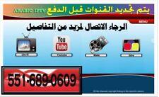 Arabic TV box IPTV تجديد الاشتراك لمدة سنتين