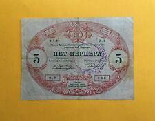 5 PERPERA 25 JUILLET 1914 BILLET MONTENEGRO ( SURCHARGE de VILLE INDETERMINE )