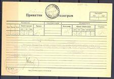 GERMANY OCCUPATION YUGOSLAVIA WW II TELEGRAM  1943 - SAMOSCH -