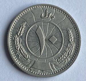 Afghanistan 10 Pul 1316-1937 (KM#939)