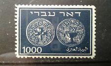 Israel #9 mint hinged no tab e1911.5580