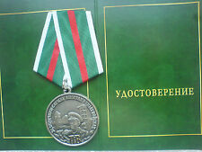For distinguished service in the Border Guard Russian Military  Medal
