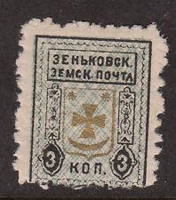 Zemstvo Russia local Zenkov Ukraine Sch 48 Ch 35 MHOG