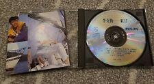李克勤 红日 Hacken Lee Cantonese Hong Kong Music Album CD 1992